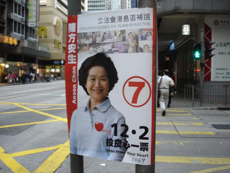 香港最民主的立法會補選,前高官的大對決