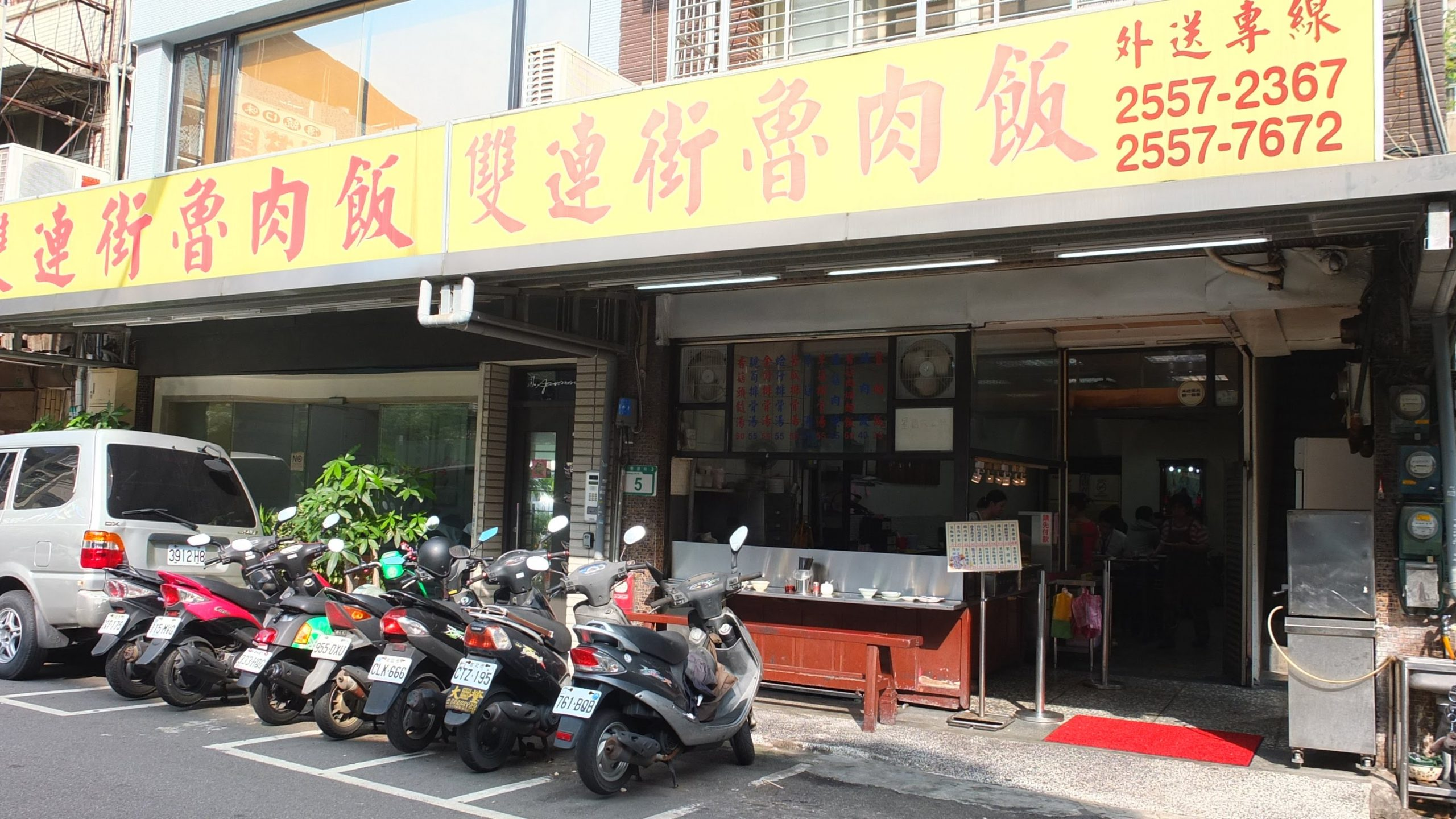 [台北] 雙連街魯肉飯:街坊老店的味道,經濟實惠的暖暖滋味