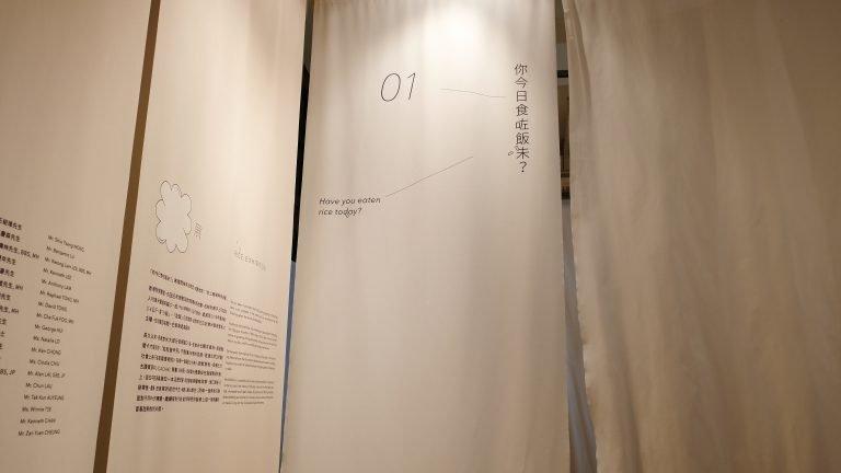 《米展》: 從一顆米認識香港米業的百年變遷(展期已結束)
