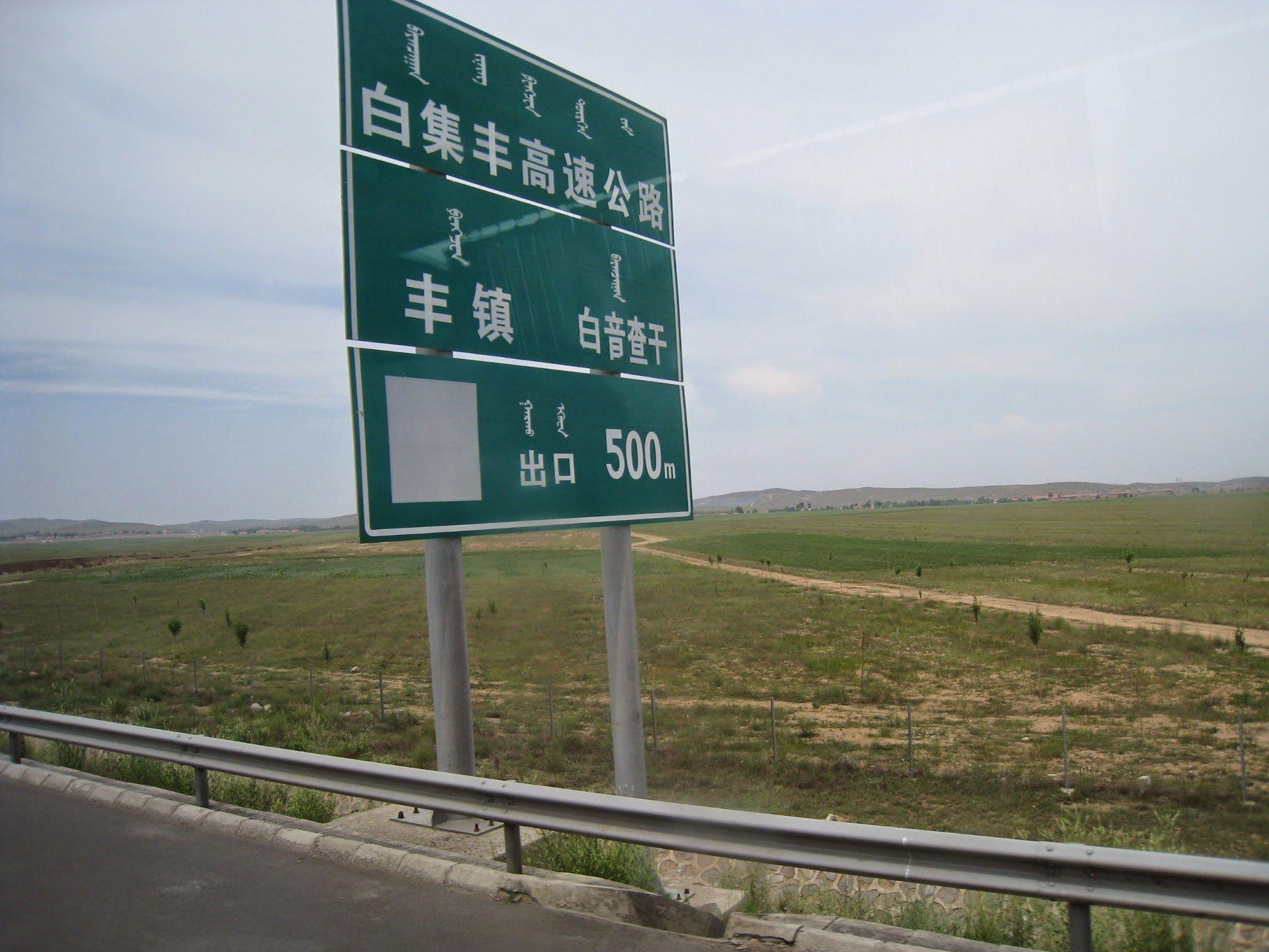 [內蒙] 呼和浩特:內蒙古的青色之城