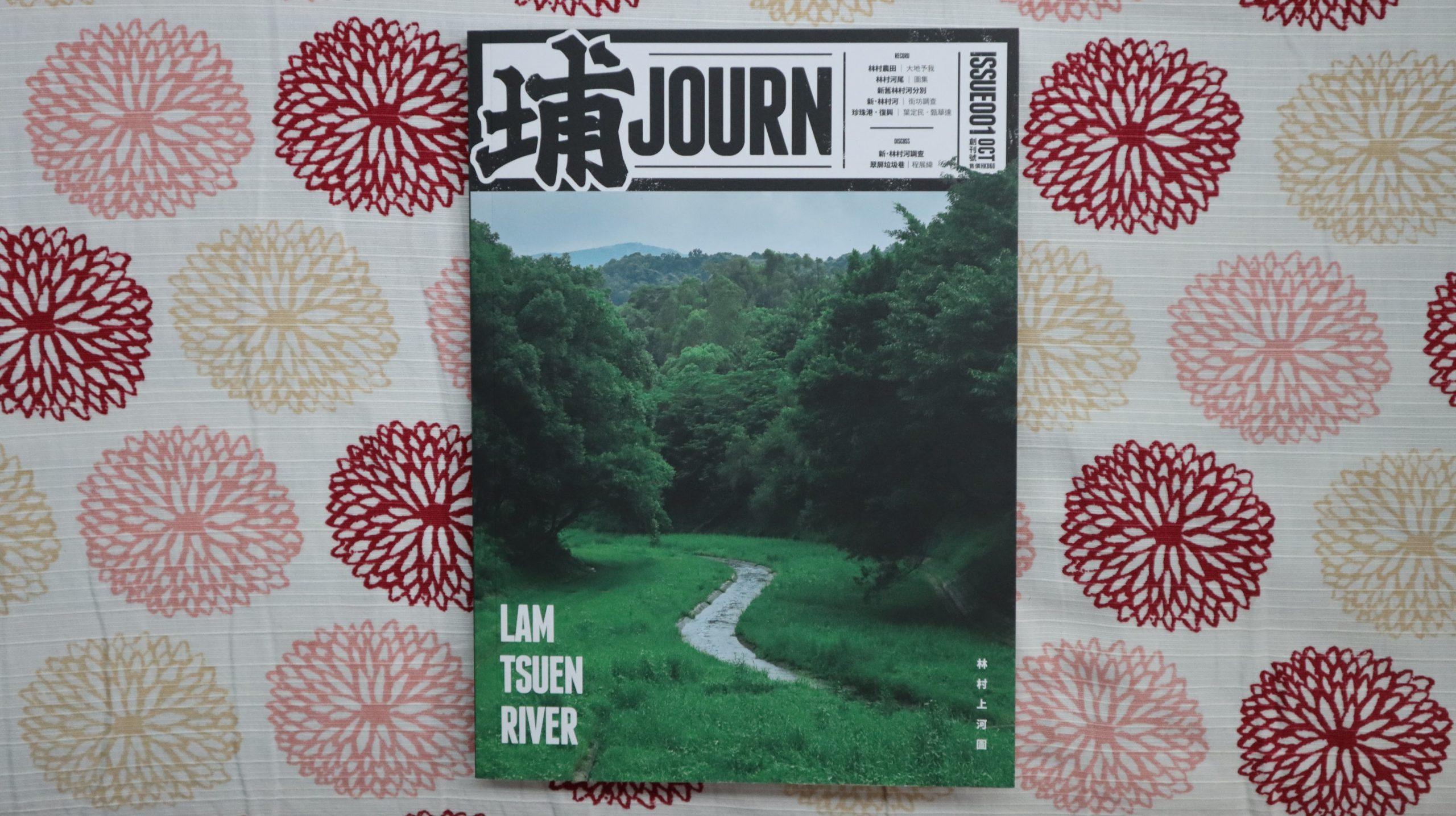 《埔Journ》- 新登場的大埔社區紙本讀物