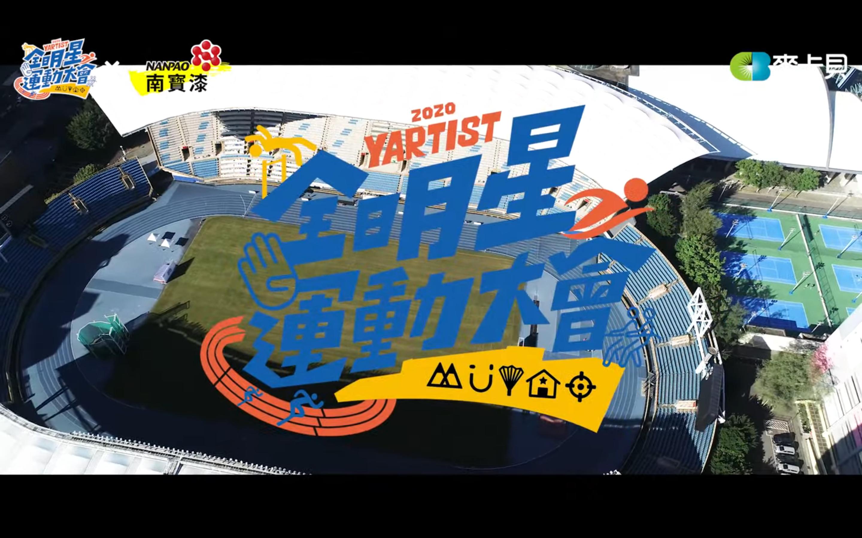 [台灣網綜] 木曜4超玩:YARTIST全明星運動大會