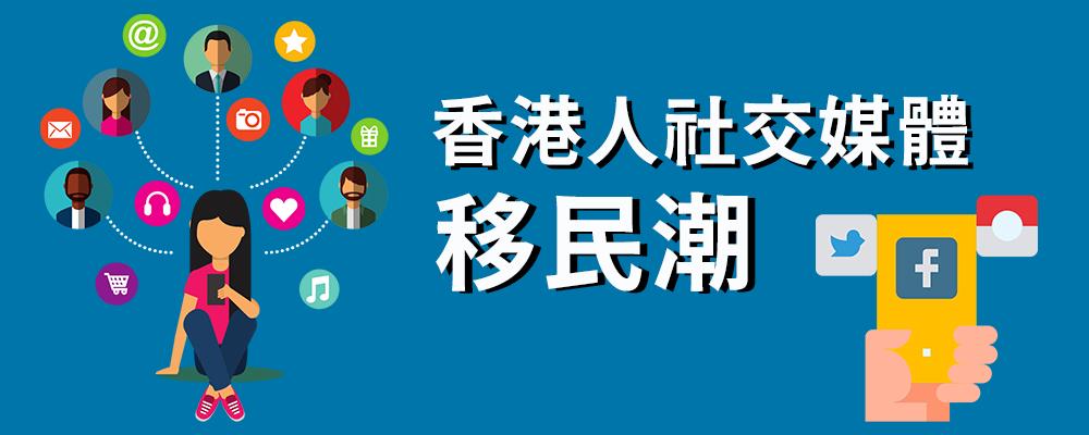 香港人社交媒體移民潮