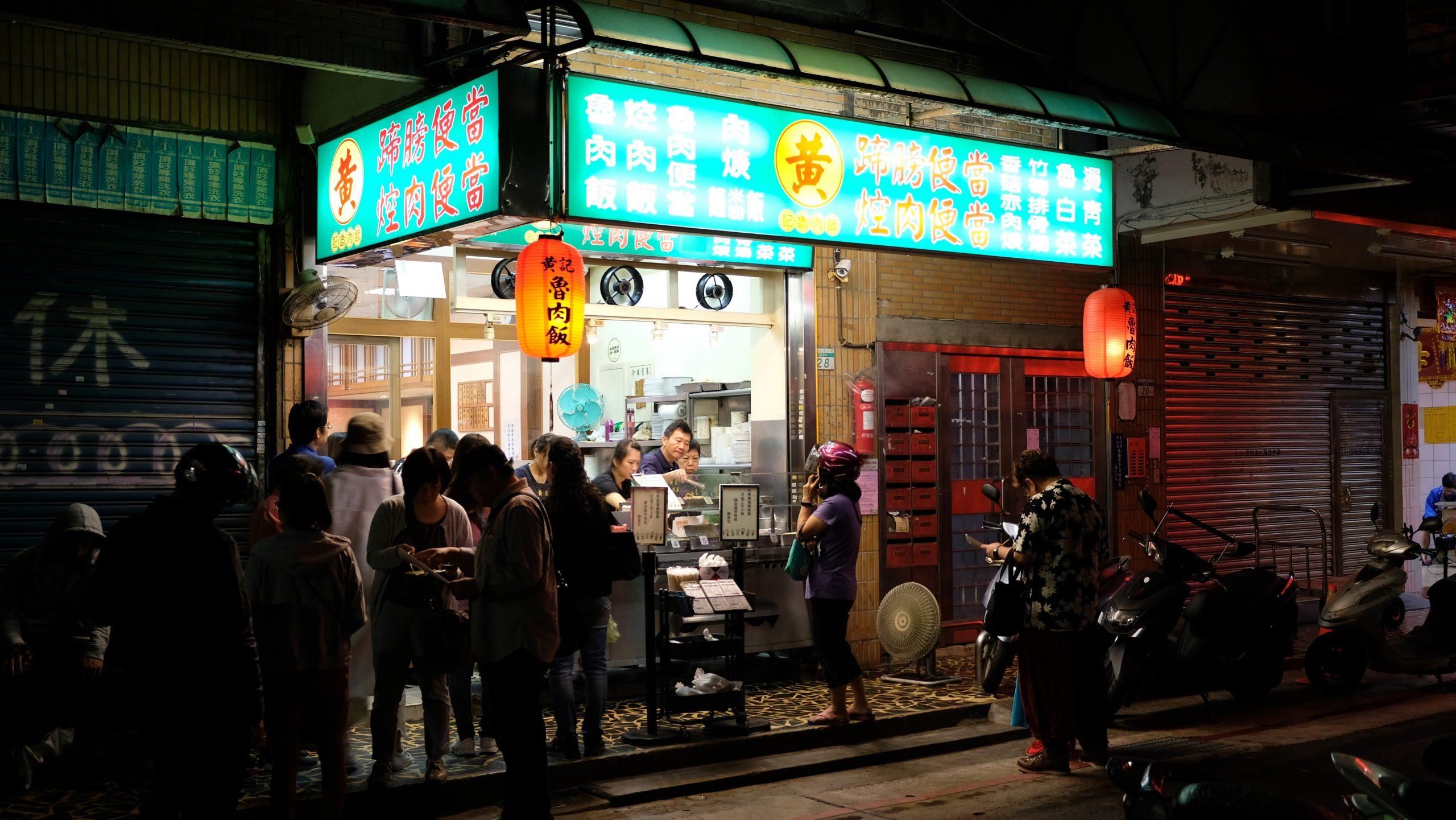 [台北] 黃記魯肉飯:就是來嚐一下道地平民風味